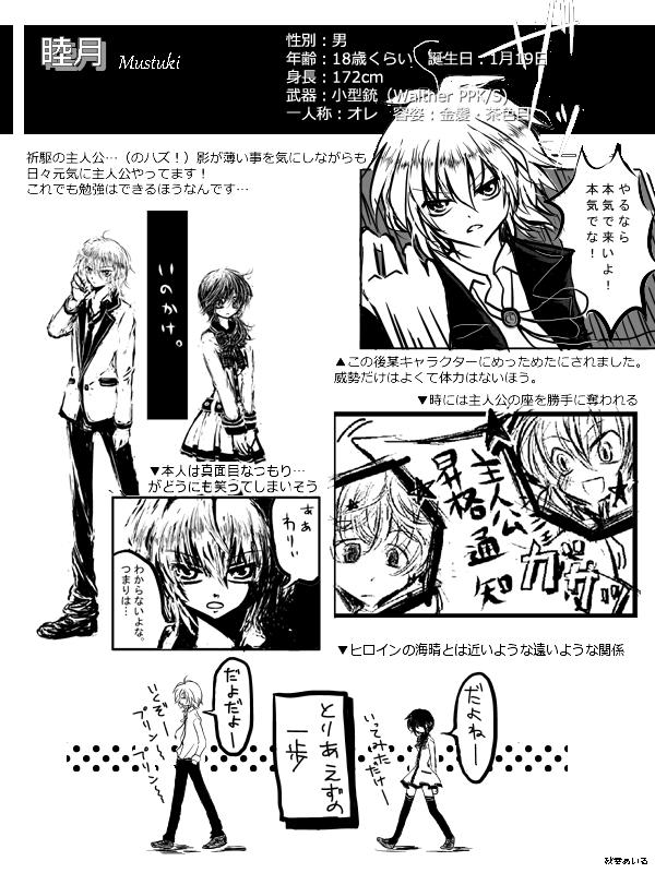 01_mutsuki.jpg